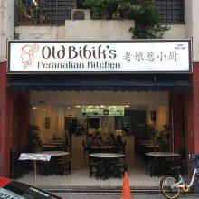 Old Bibik's Peranakan Kitchen